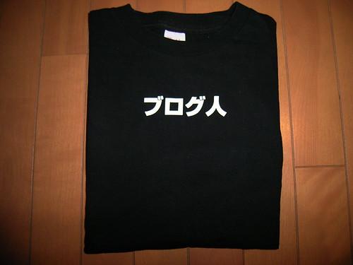 ブログ人Tシャツ