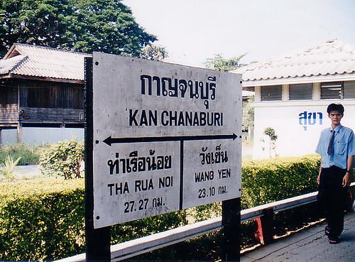 @Kanchanaburi sta.