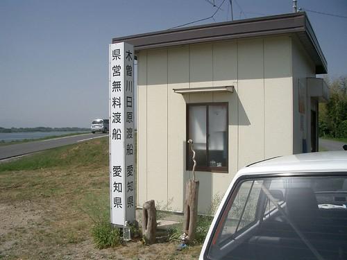 Shiota (Hibara) tosen 1