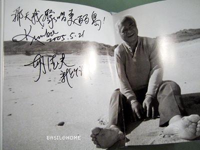 胡德夫 之簽名