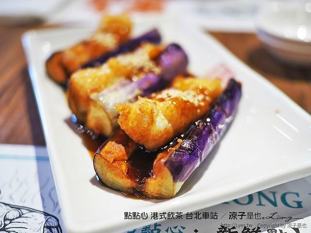 點點心 港式飲茶 台北車站 10