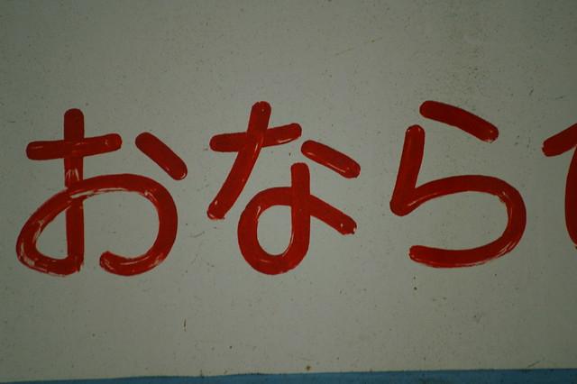 Photo:おなら By kanonn
