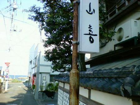 Photo:山喜旅館 By hiroohi
