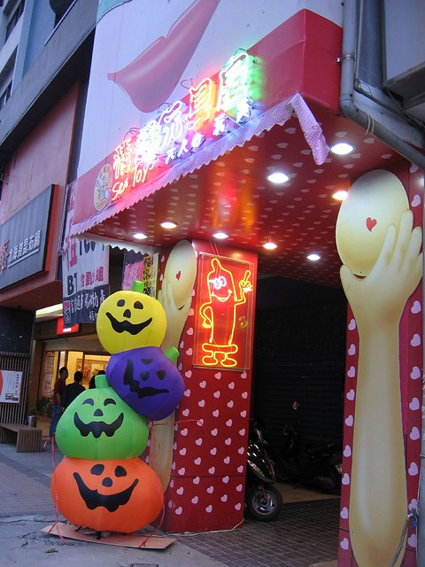 sex toy shop with halloween decor in front. photos from my trip to Kaohsiung ...