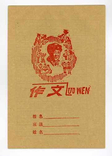 chairman mao notebook
