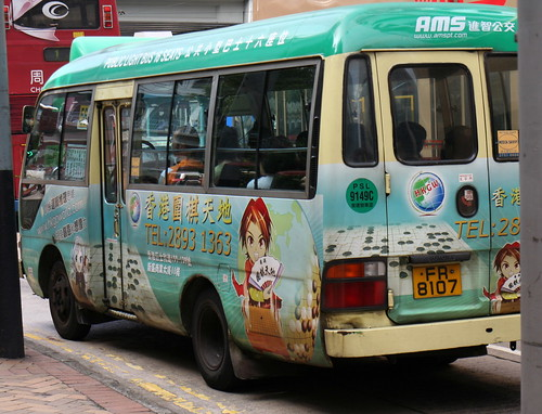 hikaru no go bus
