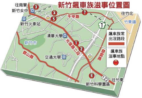 新竹飆車族滋事位置圖