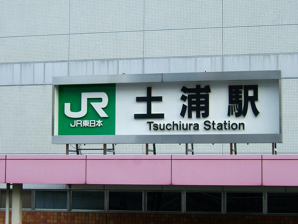 Tsuchiura station