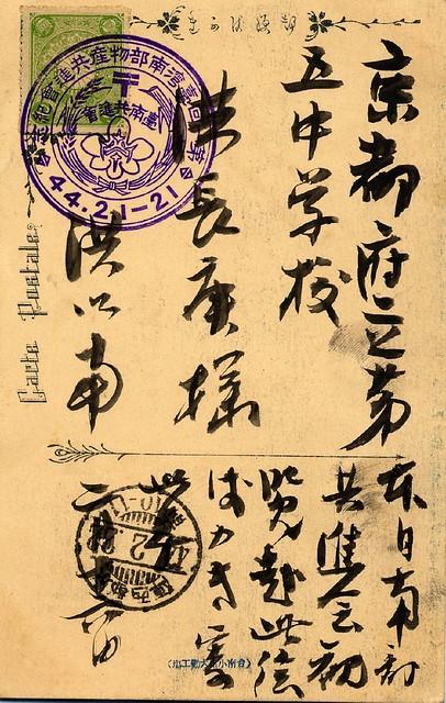 1911第一回台灣南部物產共進會紀念