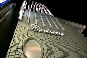新宿K's cinema