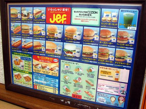 food japan sunrise geotagged japanese foods yummy meat pork jef okinawa 沖縄 naha goya luncheon ゴーヤー humberger 那覇 ハンバーガー サンライズ ポーク exellent geo:tool=yuancc ぬーやるばーがー geo:lat=26212818 geo:lon=127689275
