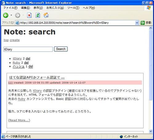 screenshot (Ruby on Rails) - (9)