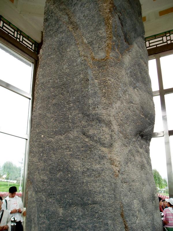 Gwanggaeto-wang's stele
