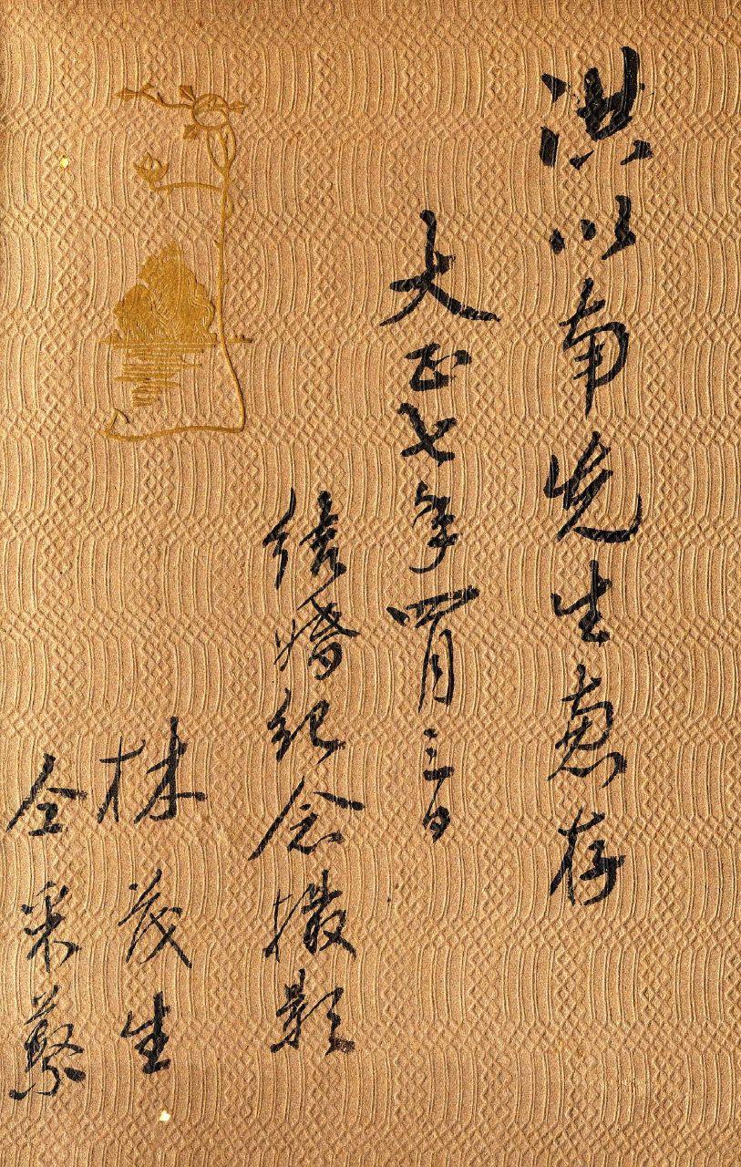 林茂生 書寫 Lin-Mao-Sern1