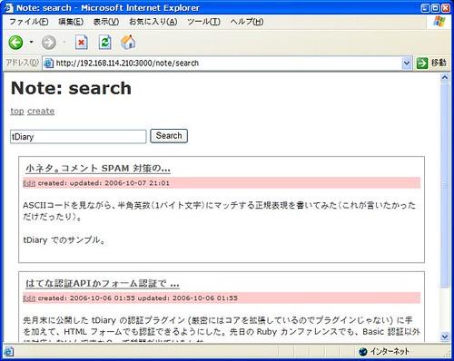 screenshot (Ruby on Rails) - (8)