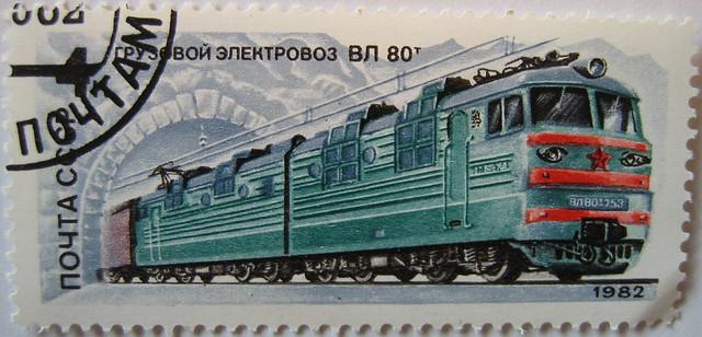 Train stamp