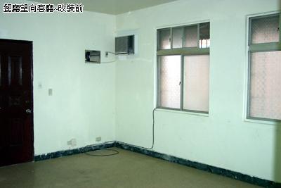 2005/02-8客廳整理前