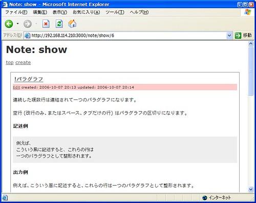 screenshot (Ruby on Rails) - (7)