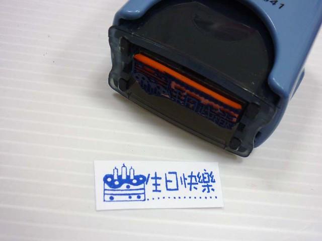 1051213-s841-Q版姓名章蛋糕生日快樂, Panasonic DMC-FS7