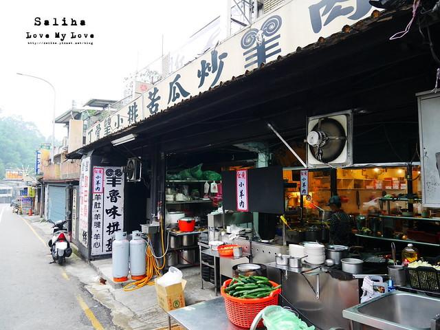碧潭新店站烏來餐廳推薦不一羊小羊肉 (1)