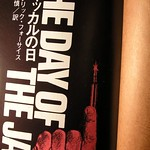 """The Day of the Jackal"" Japanese edition - inside"