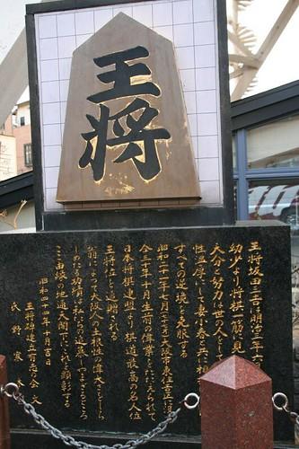 Profile of Sakata Sankichi