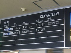 Departure from Wakkanai Airport