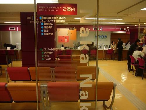 Nakanaka / Niigata City Office Downtown Branch - 無料写真検索fotoq