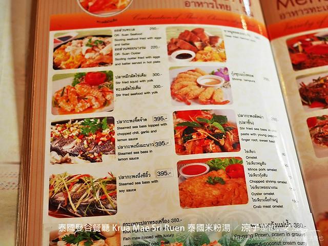 泰國曼谷餐廳 Krua Mae Sri Ruen 泰國米粉湯 12