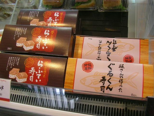 Soraben @ Naha Airport / 空弁(らふてぃ寿司・ぐるくん寿司)