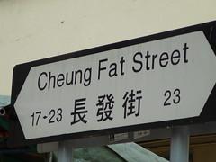 CheungFatStreet