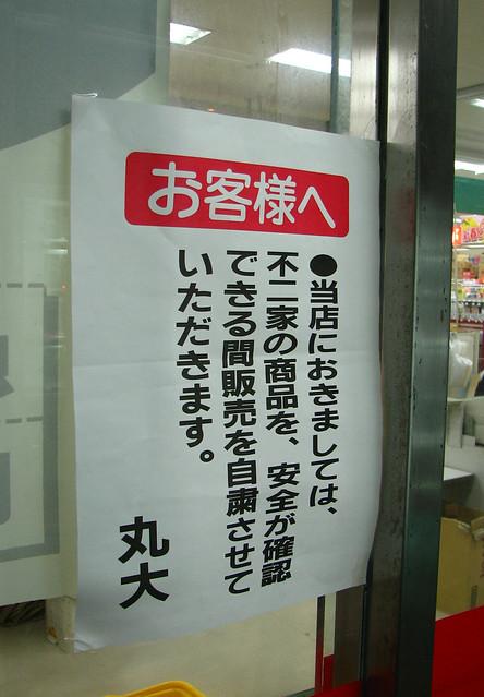 banning Pekochan everywhere