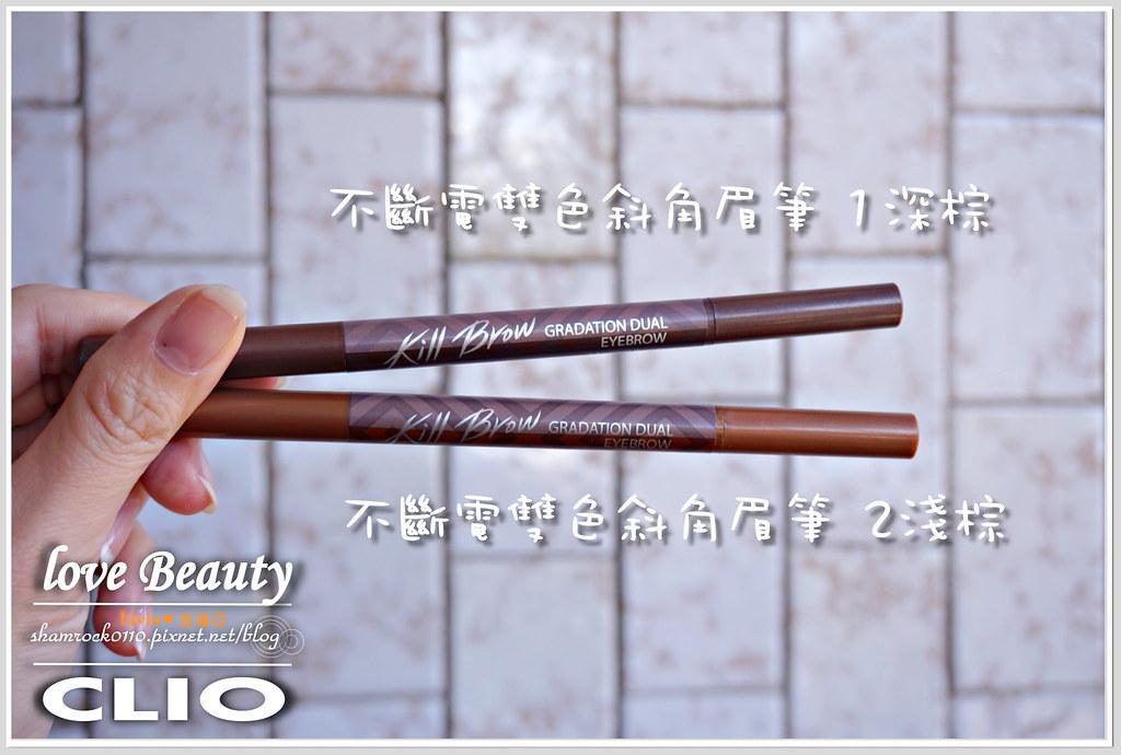 45-CLIO彩妝開箱
