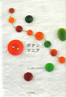 japanese craft books #19