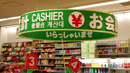 #6509 quadrilingual cashier sign - 無料写真検索fotoq