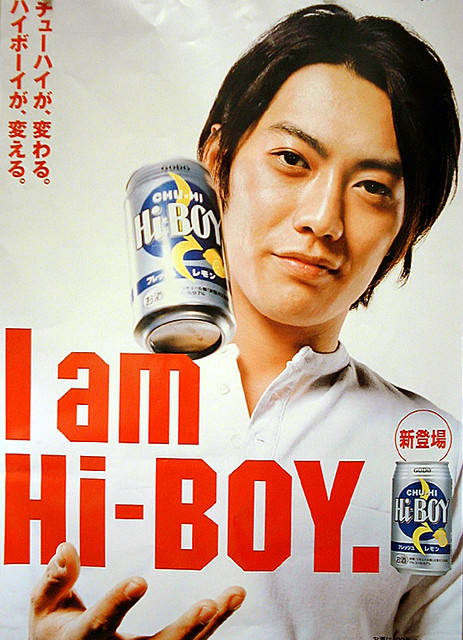Hi-Boy