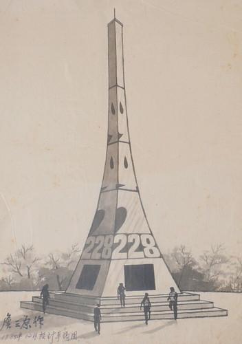 與老爸回憶:關於二二八紀念碑