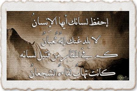 معا على طاعه الله (  فضل حفظ اللسان )