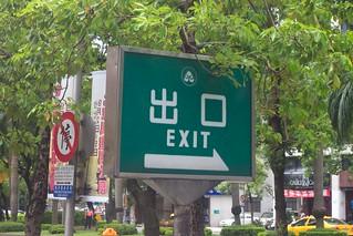 台湾  2005- Chinese exit sign