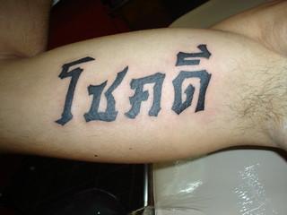 goodluck英文纹身分享展示