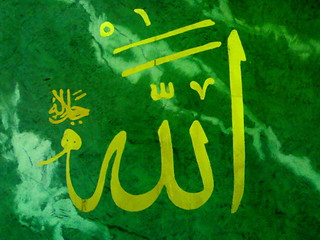 Allah name on the wall of the mosque