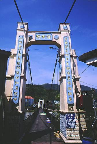 J729平溪十分寮靜安吊橋