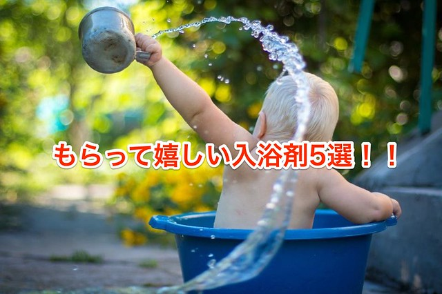 uraspo_bath