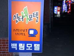Internet Motel