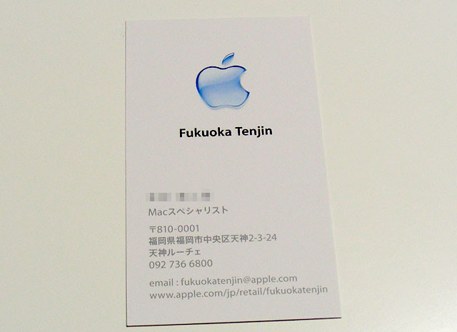 Apple Store business card