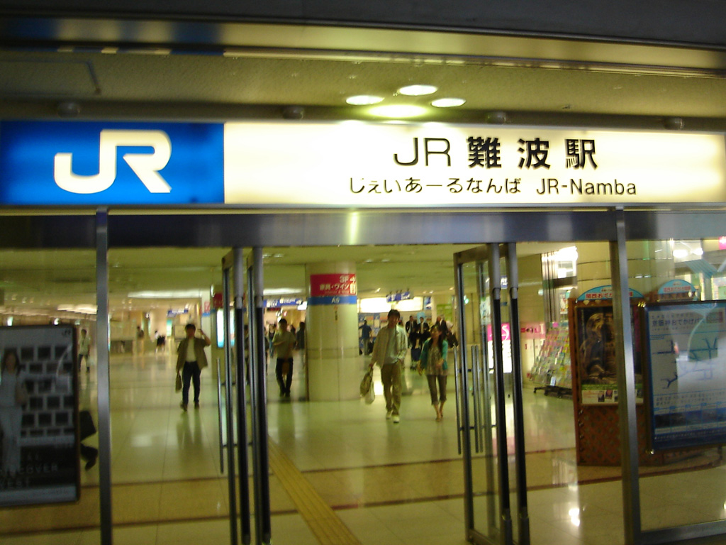 """Jeiaaru Namba"" sign"
