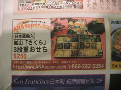 ANAsuper.comのおせち $250