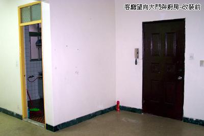 2005/02-9客廳整理前