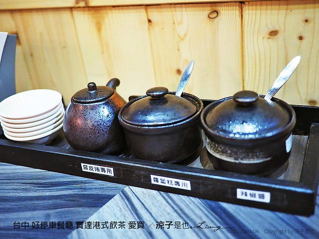 台中 好停車餐廳 寶達港式飲茶 愛買 7