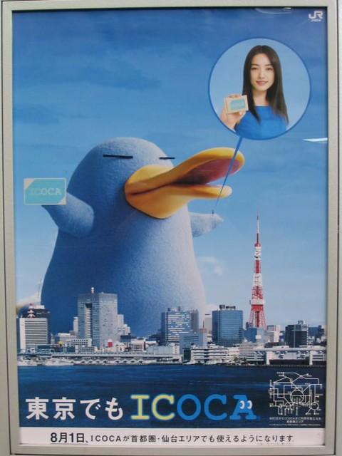 ICOCA poster